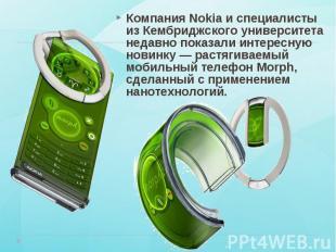 Компания Nokia и специалисты из Кембриджского университета недавно показали инте