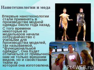 Впервые нанотехнологии стали применять в производстве модной одежды около года н