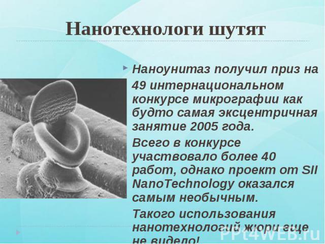 Наноунитаз получил приз на Наноунитаз получил приз на 49 интернациональном конкурсе микрографии как будто самая эксцентричная занятие 2005 года. Всего в конкурсе участвовало более 40 работ, однако проект от SII NanoTechnology оказался самым необычны…