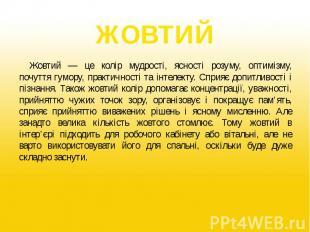 ЖОВТИЙ Жовтий — це колір мудрості, ясності розуму, оптимізму, почуття гумору, пр