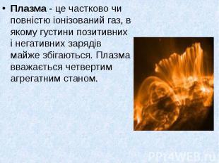 Плазма - це частково чи повністю іонізований газ, в якому густини позитивних і н