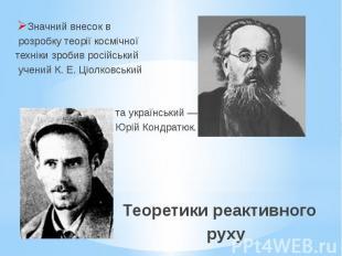 Значний внесок в Значний внесок в розробку теорії космічної техніки зробив росій