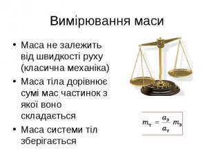Маса не залежить від швидкості руху (класична механіка) Маса не залежить від шви