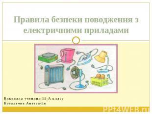 Правила безпеки поводження з електричними приладами Виконала учениця 11-А класу