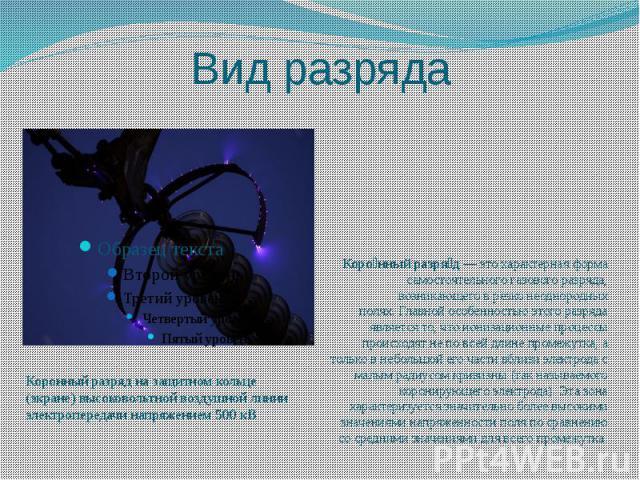 Вид разряда Коронный разряд назащитном кольце (экране)высоковольтной воздушнойлинии электропередачи напряжением 500 кВ