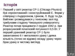 Історія Перший у світі реактор СР-1 (Chicago Physics) був спроектований і сконст