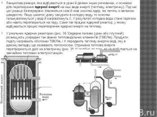 Ланцюгова реакція, яка відбувається в урані й деяких інших речовинах, є основою