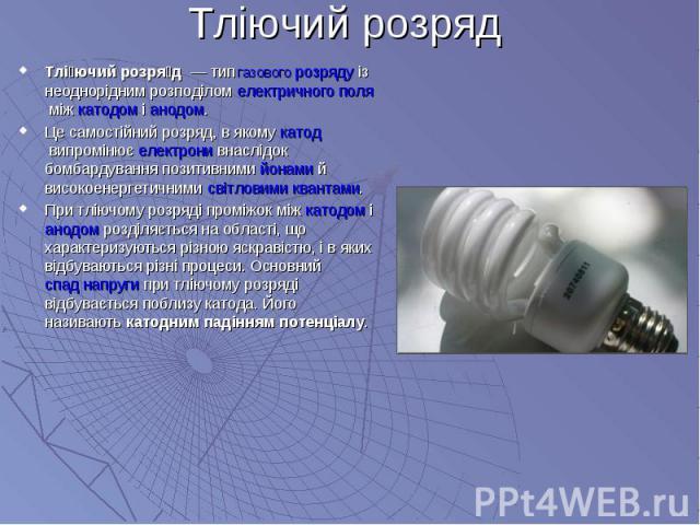 Тлі ючий розря д— типгазового розрядуіз неоднорідним розподіломелектричного поляміжкатодоміанодом. Тлі ючий розря д— типгазового розрядуіз неоднорідним розподіломеле…