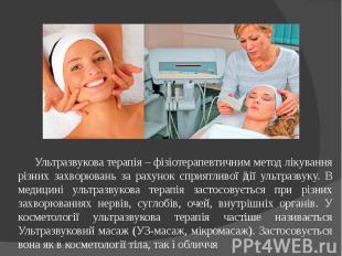 Ультразвукова терапія – фізіотерапевтичним метод лікування різних захворювань за