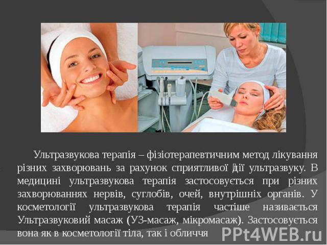 Ультразвукова терапія – фізіотерапевтичним метод лікування різних захворювань за рахунок сприятливої дії ультразвуку. В медицині ультразвукова терапія застосовується при різних захворюваннях нервів, суглобів, очей, внутрішніх органів. У косметології…