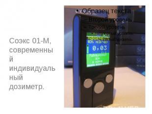 Соэкс 01-M, современный индивидуальный дозиметр.