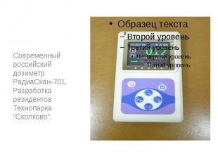 Современный российский дозиметр РадиаСкан-701. Разработка резидентов Технопарка