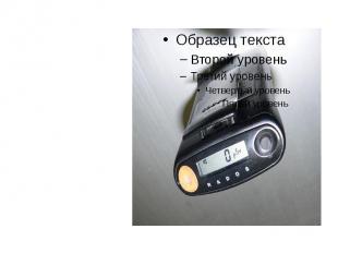 Один из видов современных прямопоказывающих дозиметров, применяется персоналом А