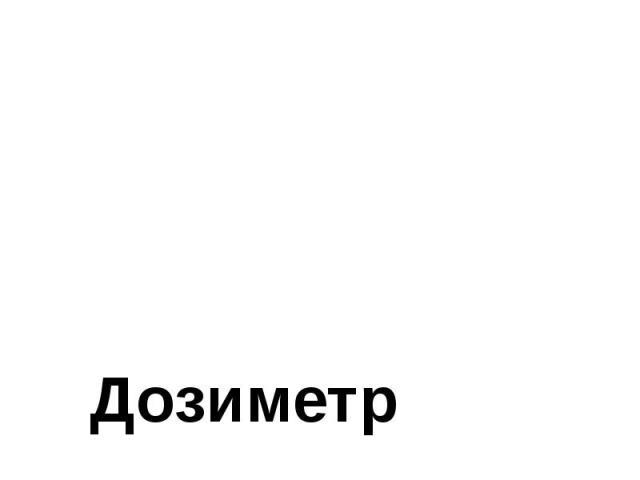 Дозиметр