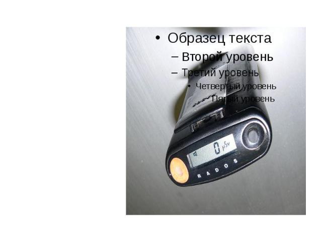 Один из видов современных прямопоказывающих дозиметров, применяется персоналом АЭС.