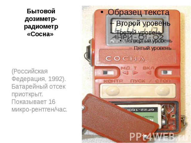 Бытовой дозиметр-радиометр «Сосна» (Российская Федерация, 1992). Батарейный отсек приоткрыт. Показывает 16 микрорентген/час.