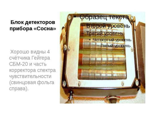 Блок детекторов прибора «Сосна» Хорошо видны 4 счётчика Гейгера СБМ-20 и часть корректора спектра чувствительности (свинцовая фольга справа).