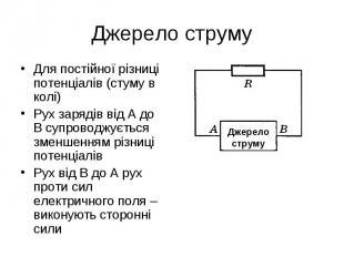 Для постійної різниці потенціалів (стуму в колі) Для постійної різниці потенціал