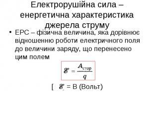 ЕРС – фізична величина, яка дорівнює відношенню роботи електричного поля до вели