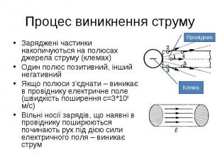 Заряджені частинки накопичуються на полюсах джерела струму (клемах) Заряджені ча