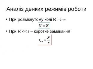 При розімкнутому колі R При розімкнутому колі R При R << r – коротке замик