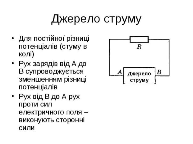 Для постійної різниці потенціалів (стуму в колі) Для постійної різниці потенціалів (стуму в колі) Рух зарядів від А до В супроводжується зменшенням різниці потенціалів Рух від В до А рух проти сил електричного поля – виконують сторонні сили