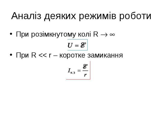 При розімкнутому колі R При розімкнутому колі R При R << r – коротке замикання