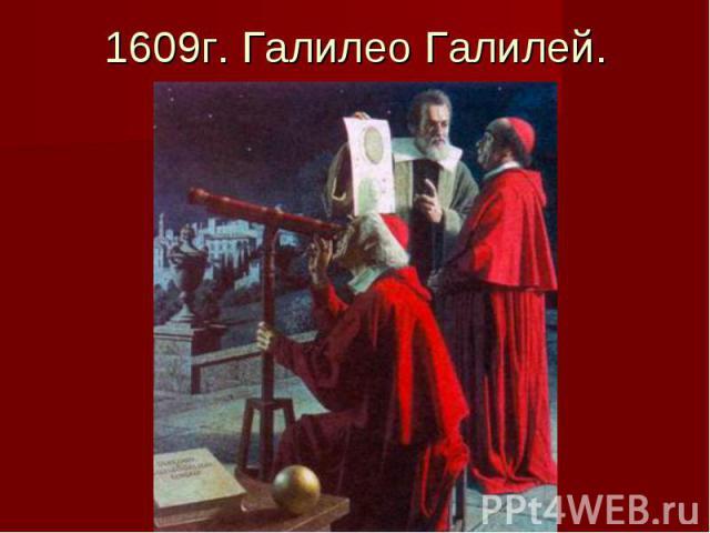 1609г. Галилео Галилей.