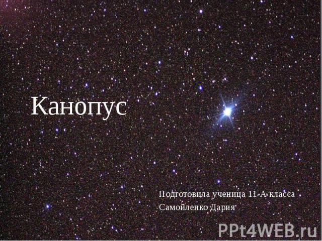 Канопус Подготовила ученица 11-А класса Самойленко Дария