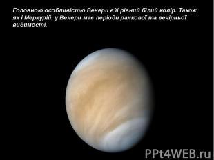 Головною особливістю Венери є її рівний білий колір. Також як і Меркурій, у Вене