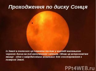 Проходження по диску Сонця із Землі в телескоп ця планета постає у вигляді мален