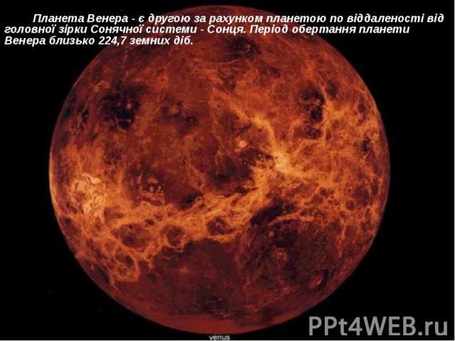 Планета Венера - є другою за рахунком планетою по віддаленості від головної зірки Сонячної системи - Сонця. Період обертання планети Венера близько 224,7 земних діб. Планета Венера - є другою за рахунком планетою по віддаленості від головної зірки С…
