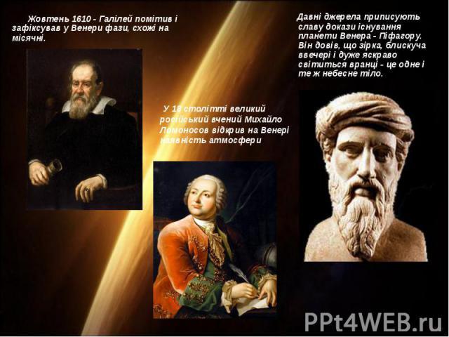 Жовтень 1610 - Галілей помітив і зафіксував у Венери фази, схожі на місячні. Жовтень 1610 - Галілей помітив і зафіксував у Венери фази, схожі на місячні.
