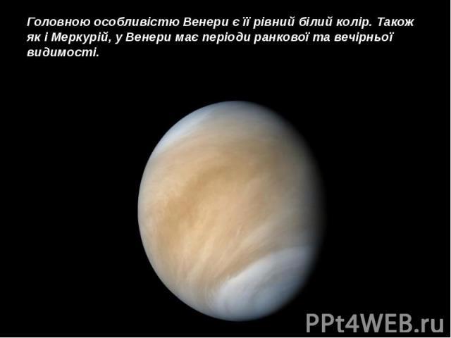 Головною особливістю Венери є її рівний білий колір. Також як і Меркурій, у Венери має періоди ранкової та вечірньої видимості. Головною особливістю Венери є її рівний білий колір. Також як і Меркурій, у Венери має періоди ранкової та вечірньої видимості.