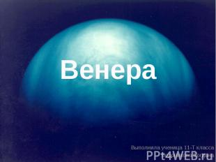 Венера Выполнила ученица 11-Т класса Боровикова Богдана