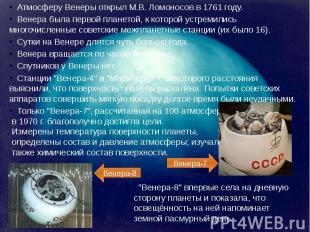 Атмосферу Венеры открыл М.В. Ломоносов в 1761 году. Венера была первой планетой,