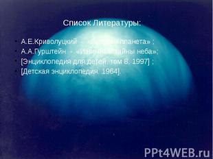 Список Литературы: А.Е.Криволуцкий - «Голубая планета»; А.А.Гу