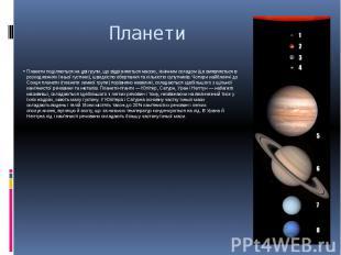 Планети Планети поділяються на дві групи, що відрізняються масою, хімічним склад