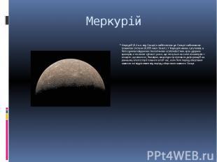 Меркурій Меркурій (0,4 а.о. від Сонця) є найближчою до Сонця і найменшою плането