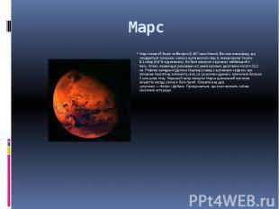 Марс Марс менший Землі та Венери (0,107 маси Землі). Він має атмосферу, що склад