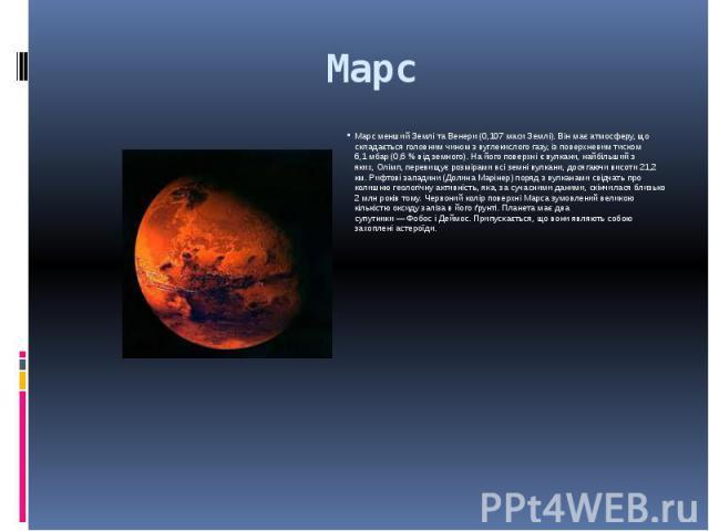 Марс Марс менший Землі та Венери (0,107 маси Землі). Він має атмосферу, що складається головним чином з вуглекислого газу, із поверхневим тиском 6,1мбар(0,6% від земного). На його поверхні є вулкани, найбільший з яких,Олімп, …