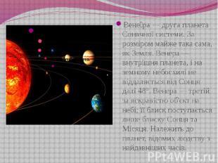 Вене ра— друга планета Сонячної системи. За розміром майже така сама, як З