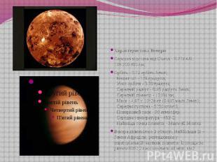 Характеристика Венери Середня відстань від Сонця - 0.723 AU, 108.200.000 км; Орб