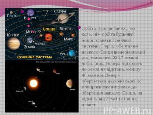 Орбіта Венери ближча до кола, ніж орбіта будь-якої іншої планети Сонячної систем