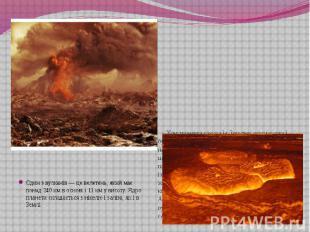 Один з вулканів — це велетень, якиймає понад 240 км в основі і 11 км у вис