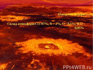 Поверхня Венери На поверхні температура дорівнює + 460 С Склад атмосфери:СО-97%,