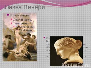 Назва Венери Стародавні астрономи називали Венеру і Фосфорус і Геперус, помилков