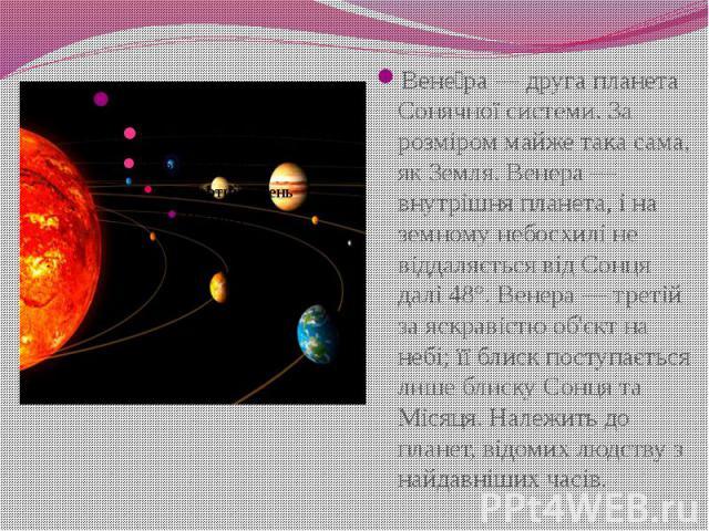 Вене ра— друга планета Сонячної системи. За розміром майже така сама, як Земля. Венера— внутрішня планета, і на земному небосхилі не віддаляється від Сонця далі 48°. Венера— третій за яскравістю об'єкт на небі; її блиск поступаєтьс…