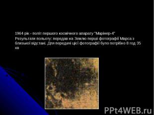 """1964 рік - політ першого космічного апарату """"Марінер-4"""" Результа"""