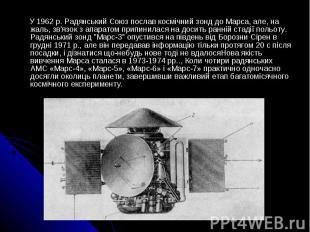 У 1962 р. Радянський Союз послав космічний зонд до Марса, але, на жаль, зв'язок